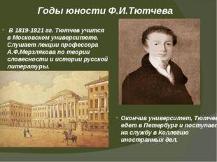 В 1819-1821 гг. Тютчев учится в Московском университете. Слушает лекции проф