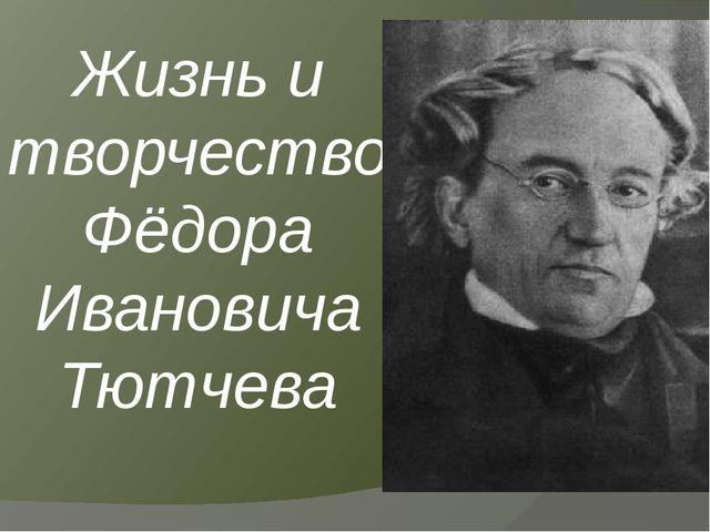 Жизнь и творчество Фёдора Ивановича Тютчева