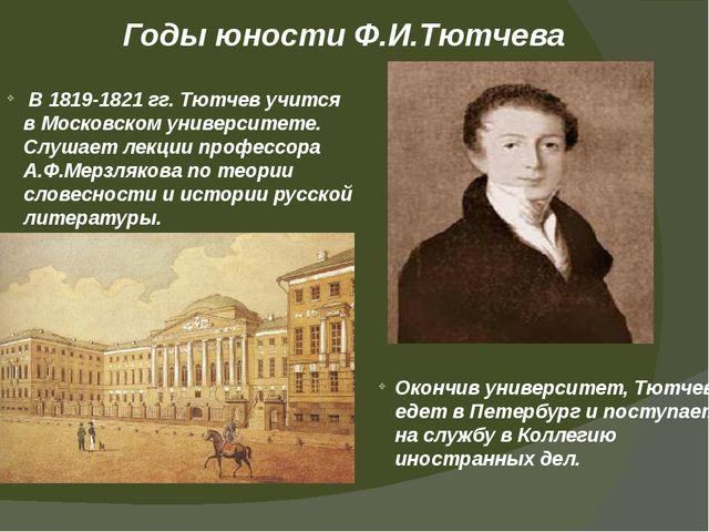 В 1819-1821 гг. Тютчев учится в Московском университете. Слушает лекции проф...