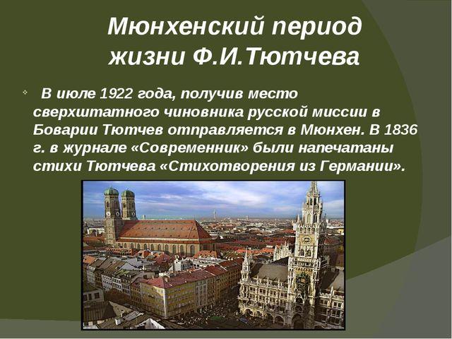 Мюнхенский период жизни Ф.И.Тютчева В июле 1922 года, получив место сверхштат...
