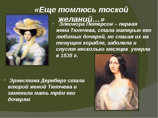 «Еще томлюсь тоской желаний…» Элеонора Петерсон – первая жена Тютчева, стала...