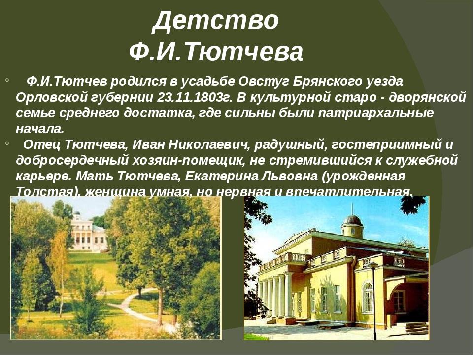 Детство Ф.И.Тютчева Ф.И.Тютчев родился в усадьбе Овстуг Брянского уезда Орлов...