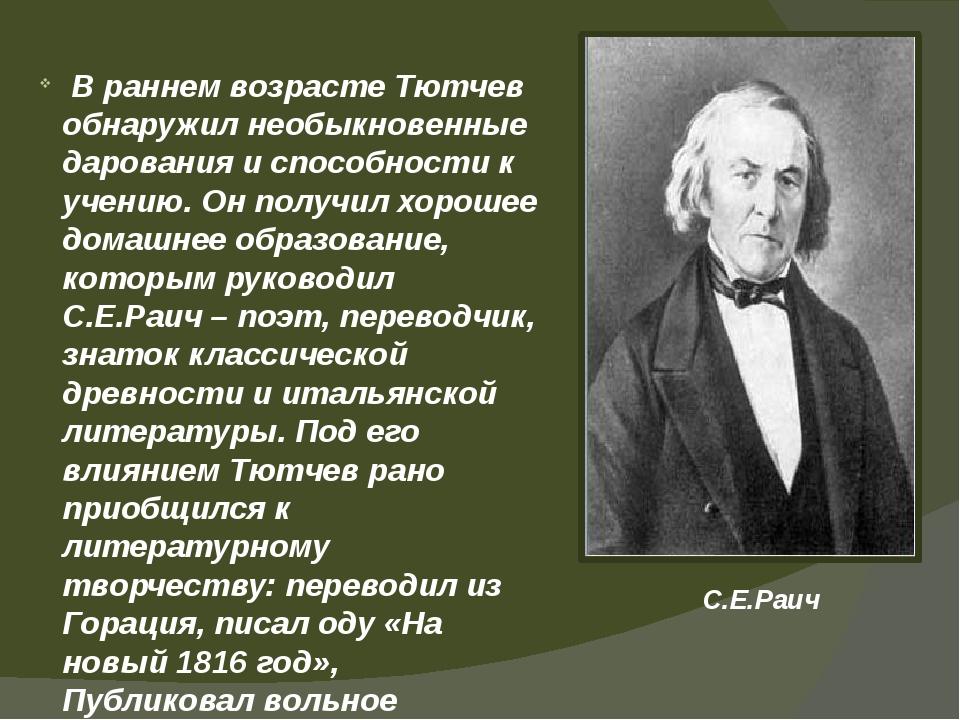 В раннем возрасте Тютчев обнаружил необыкновенные дарования и способности к...