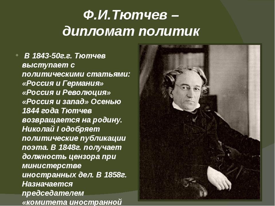 В 1843-50г.г. Тютчев выступает с политическими статьями: «Россия и Германия»...