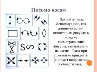 Письмо носом Закройте глаза. Используя нос, как длинную ручку, пишите или рис