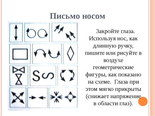 Письмо носом Закройте глаза. Используя нос, как длинную ручку, пишите или рис...