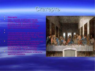Скатерть Скатерть Она - основа всей композиции стола. Ложки, салфетки, цветы