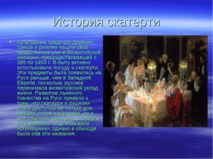 История скатерти Культурные традиции древних греков и римлян нашли свое продо