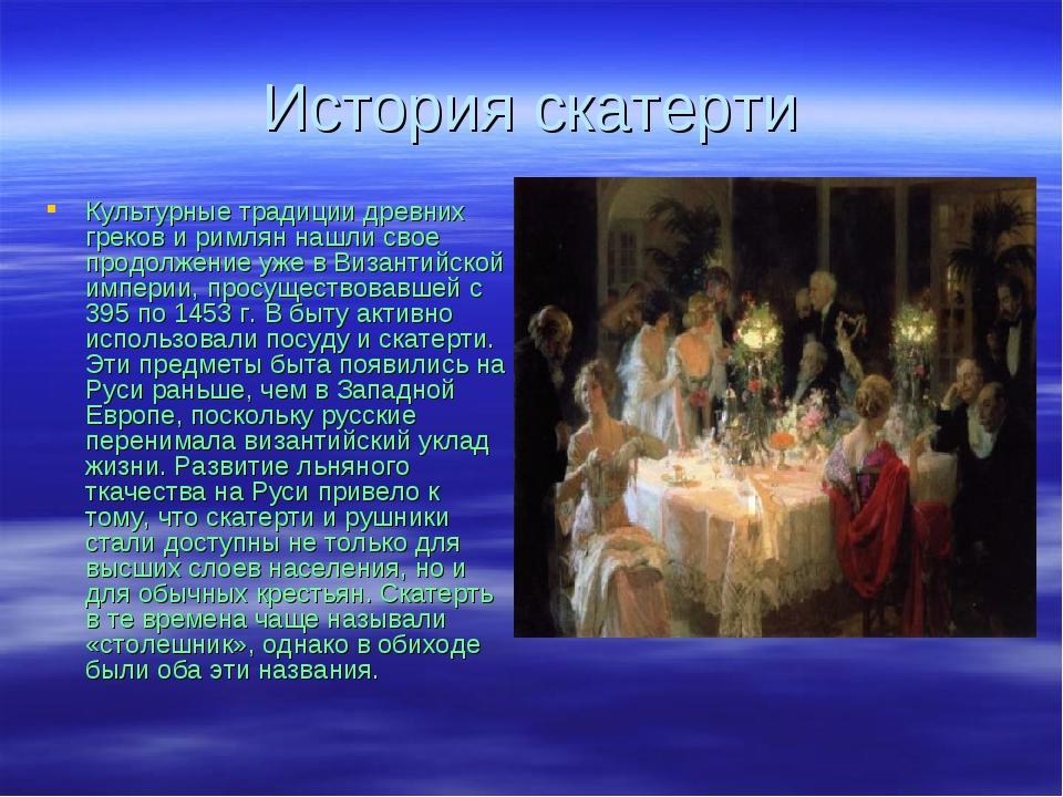 История скатерти Культурные традиции древних греков и римлян нашли свое продо...