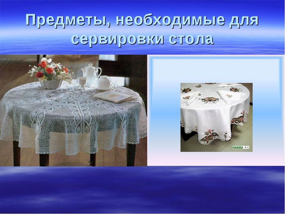 Предметы, необходимые для сервировки стола