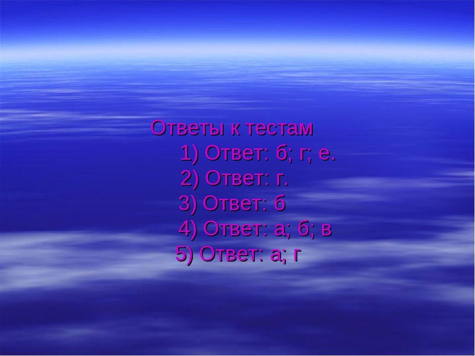 Ответы к тестам 1) Ответ: б; г; е. 2) Ответ: г. 3) Ответ: б 4) Ответ: а; б;...