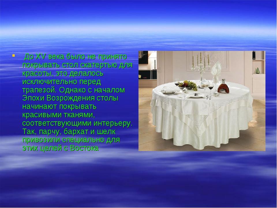 До XV века было не принято покрывать стол скатертью для красоты, это делалос...