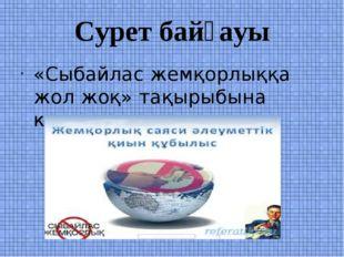 Сурет байқауы «Сыбайлас жемқорлыққа жол жоқ» тақырыбына карикатура салу