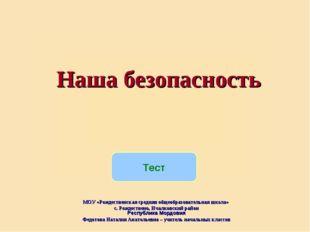 Наша безопасность МОУ «Рождественская средняя общеобразовательная школа» с. Р