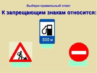Выбери правильный ответ К запрещающим знакам относится: