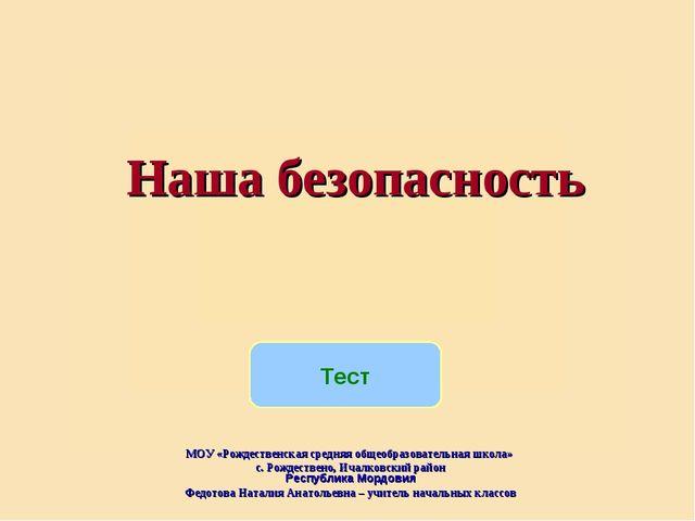 Наша безопасность МОУ «Рождественская средняя общеобразовательная школа» с. Р...