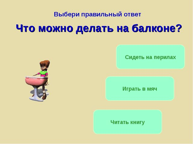 Выбери правильный ответ Что можно делать на балконе? Читать книгу Играть в мя...