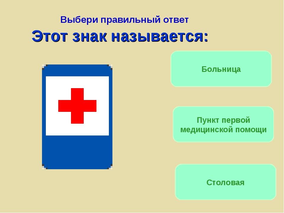 Выбери правильный ответ Этот знак называется: Столовая Пункт первой медицинск...