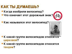 КАК ТЫ ДУМАЕШЬ? Когда изобрели велосипед? Что означает этот дорожный знак? Ка