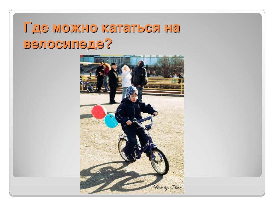 Где можно кататься на велосипеде?