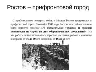 Ростов – прифронтовой город С приближением немецких войск к Москве Ростов пре