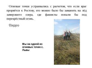 Огневые точки устраивались с расчетом, что если враг прорвётся к Ростову, ег