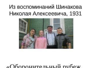 Из воспоминаний Шинакова Николая Алексеевича, 1931 года рождения «Оборонитель