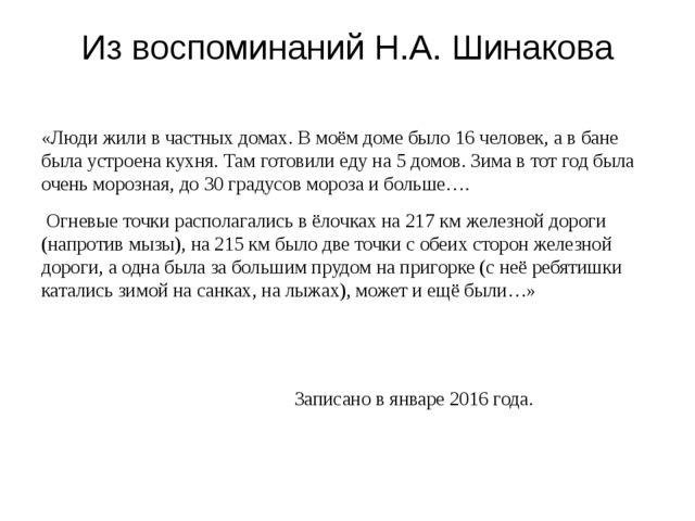 Из воспоминаний Н.А. Шинакова «Люди жили в частных домах. В моём доме было 16...