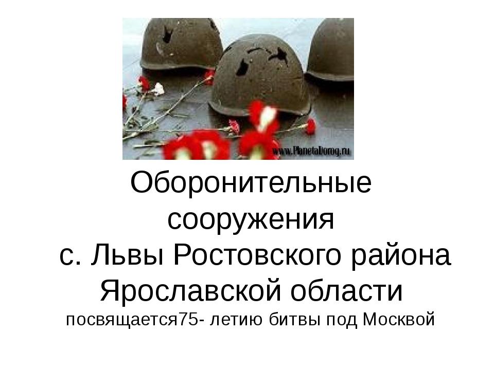 Оборонительные сооружения с. Львы Ростовского района Ярославской области посв...