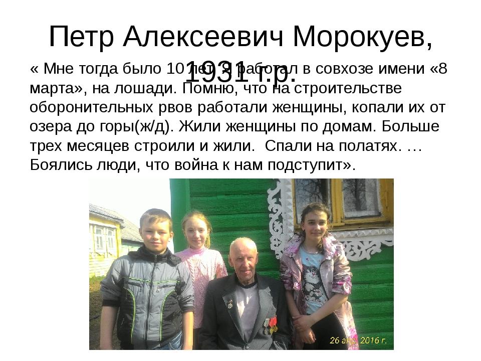 Петр Алексеевич Морокуев, 1931 г.р. « Мне тогда было 10 лет. Я работал в совх...