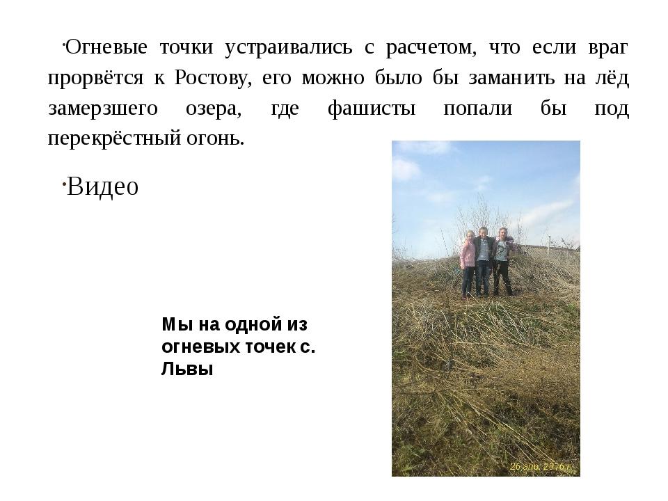 Огневые точки устраивались с расчетом, что если враг прорвётся к Ростову, ег...