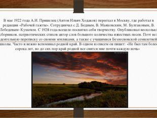 В мае 1922 года А.И. Пришелец (Антон Ильич Ходаков) переехал в Москву, где ра