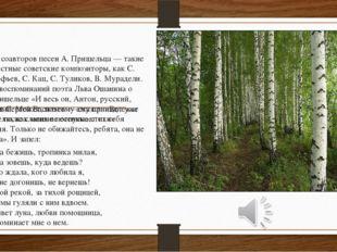 Среди соавторов песен А. Пришельца — такие известные советские композиторы, к