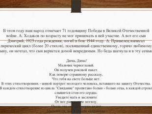 В этом году наш народ отмечает 71 годовщину Победы в Великой Отечественной во