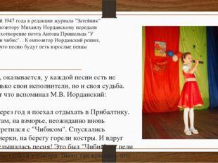 """Весной 1947 года в редакции журнала """"Затейник"""" композитору Михаилу Иорданском"""