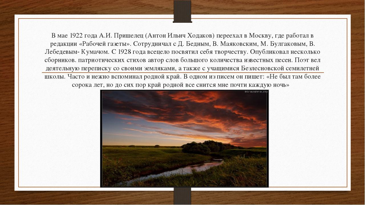 В мае 1922 года А.И. Пришелец (Антон Ильич Ходаков) переехал в Москву, где ра...