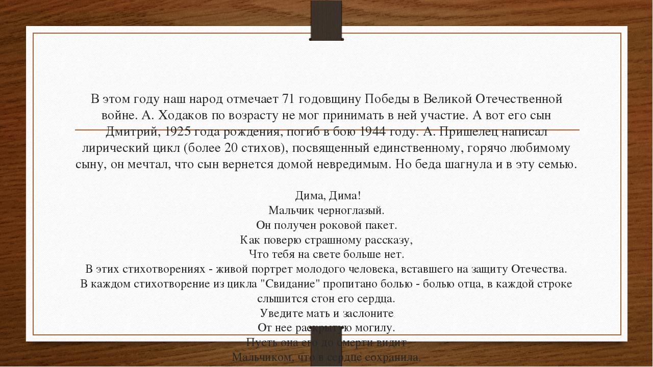 В этом году наш народ отмечает 71 годовщину Победы в Великой Отечественной во...