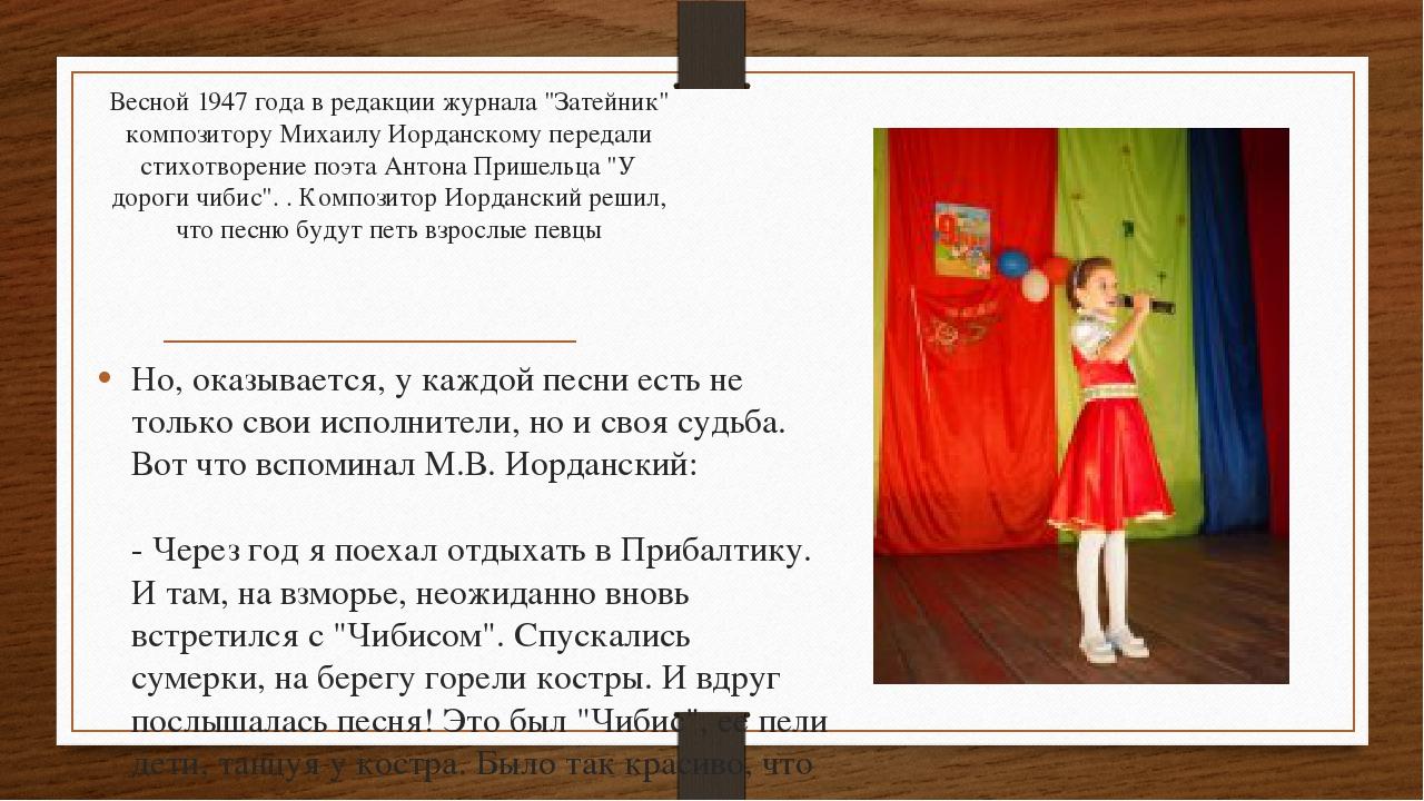 """Весной 1947 года в редакции журнала """"Затейник"""" композитору Михаилу Иорданском..."""