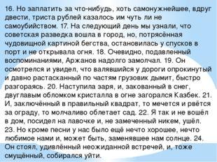 16. Но заплатить за что-нибудь, хоть самонужнейшее, вдруг двести, триста рубл