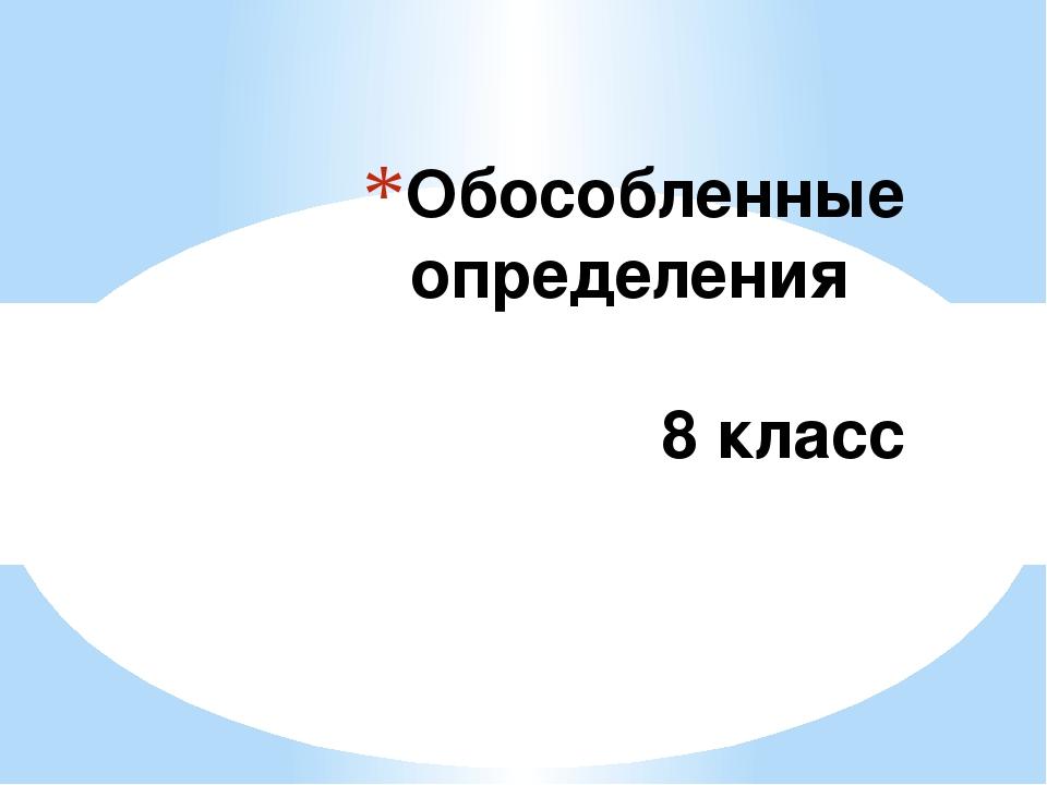 МАОУ «Школа №39» Лысенко Н.В. Казань Обособленные определения 8 класс