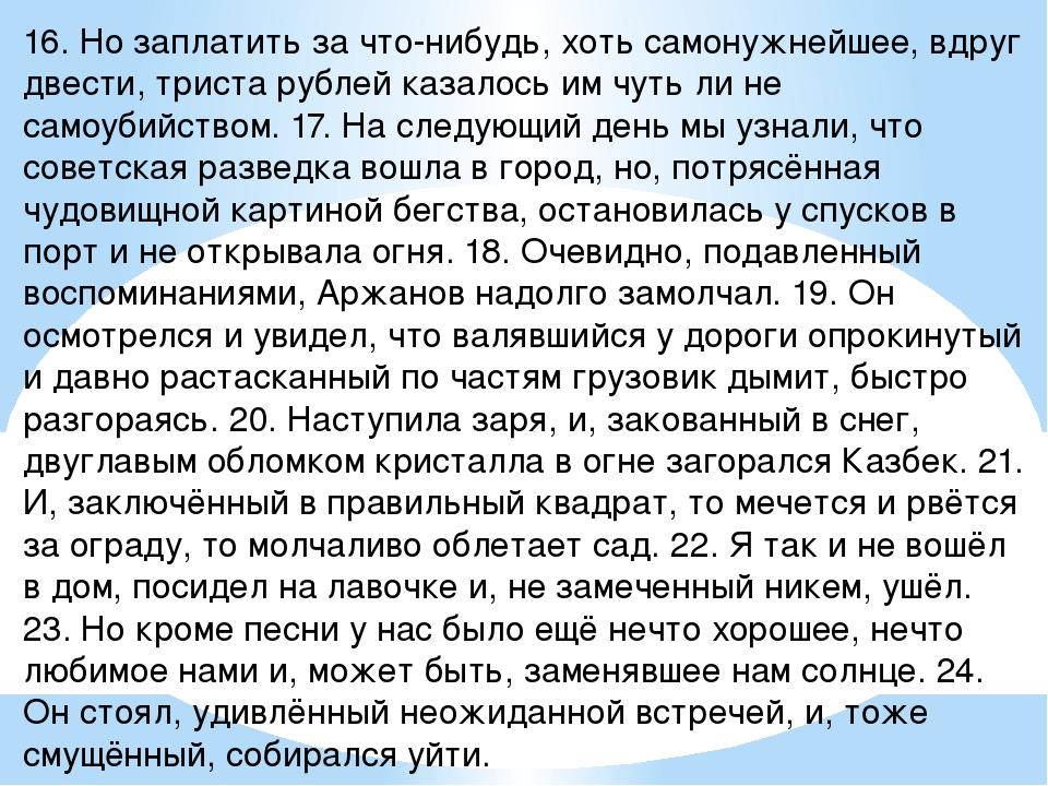 16. Но заплатить за что-нибудь, хоть самонужнейшее, вдруг двести, триста рубл...