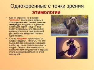 """Однокоренные с точки зрения этимологии Как ни странно, но в слове """"медведь"""" в"""
