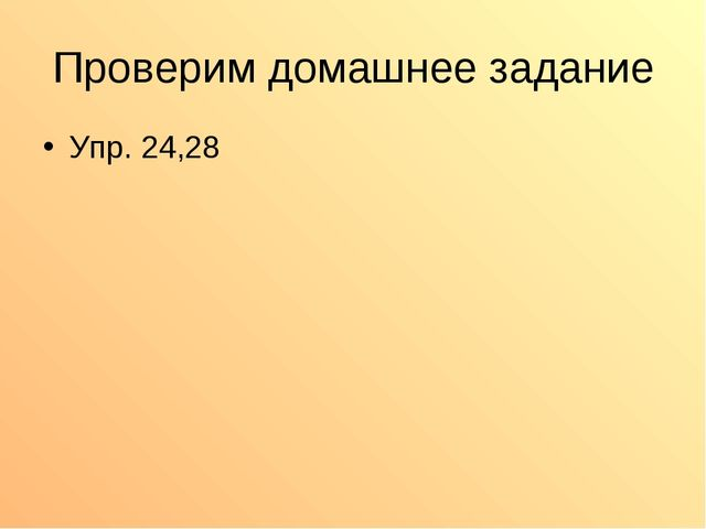 Проверим домашнее задание Упр. 24,28