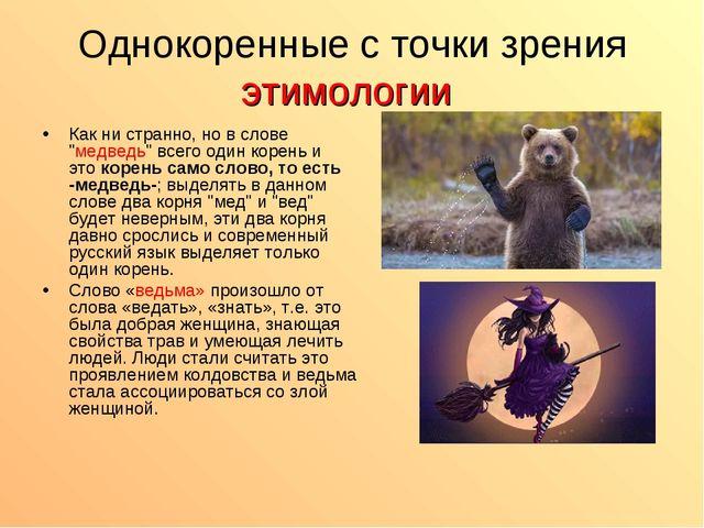 """Однокоренные с точки зрения этимологии Как ни странно, но в слове """"медведь"""" в..."""