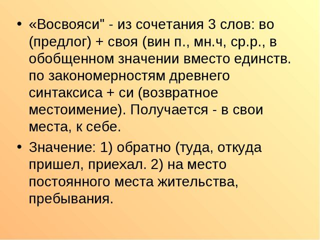 """«Восвояси"""" - из сочетания 3 слов: во (предлог) + своя (вин п., мн.ч, ср.р., в..."""