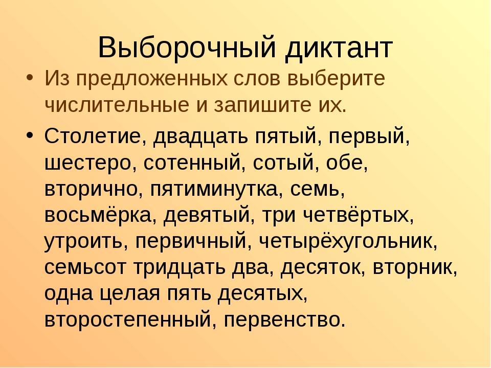 Выборочный диктант Из предложенных слов выберите числительные и запишите их....