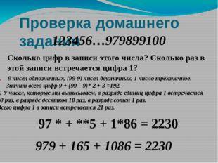Проверка домашнего задания 97 * + **5 + 1*86 = 2230 979 + 165 + 1086 = 2230 1