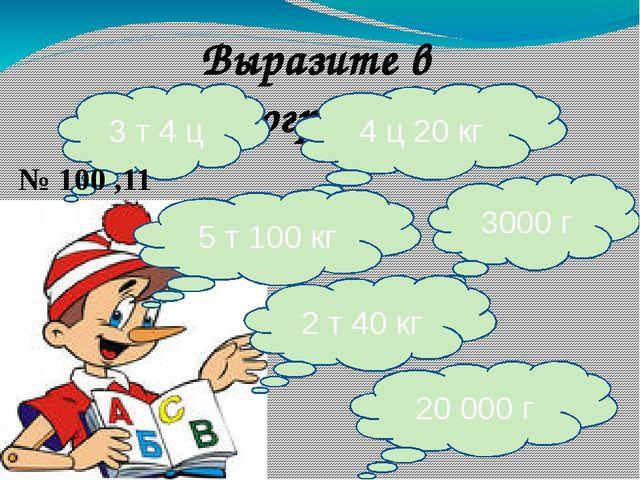 Выразите в килограммах 3 т 4 ц 4 ц 20 кг 5 т 100 кг 3000 г 2 т 40 кг 20 000 г...