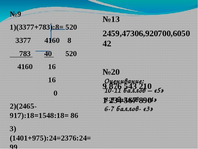 №9 1)(3377+783):8= 520 3377 4160 8 783 40 520 4160 16 16 0 2)(2465-917):18=15...