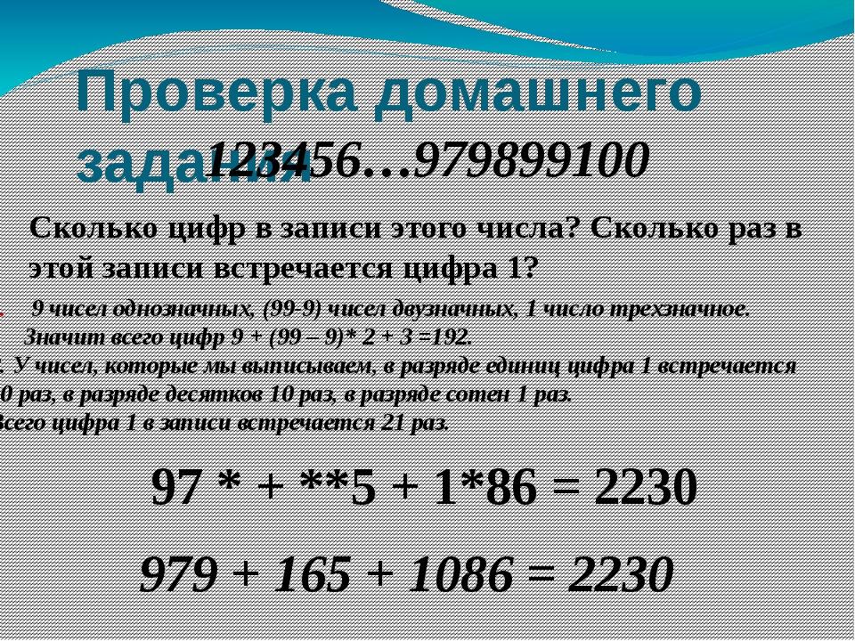Проверка домашнего задания 97 * + **5 + 1*86 = 2230 979 + 165 + 1086 = 2230 1...
